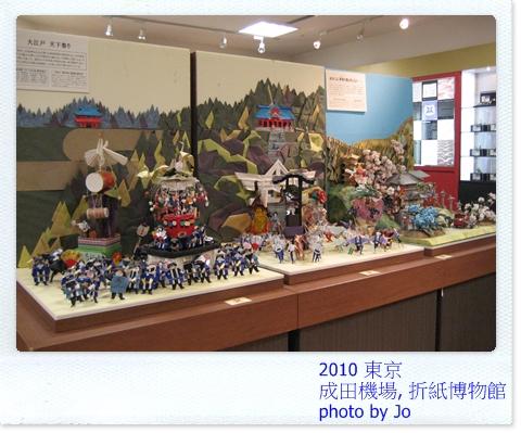 折紙博物館 2.JPG