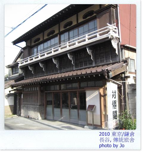 長谷 傳統旅舍.JPG