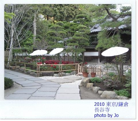長谷寺 庭院1.JPG