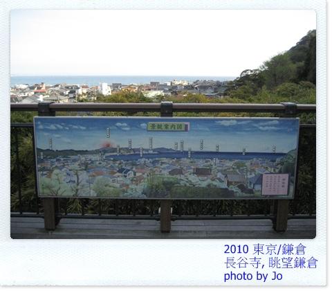 長谷寺 眺望鎌倉.JPG