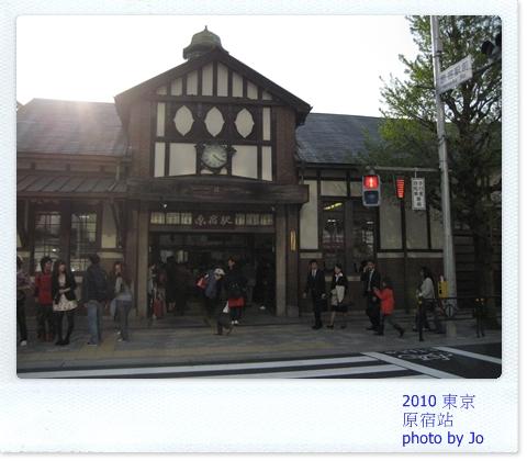 原宿站.JPG