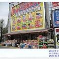 新宿藥粧店.JPG