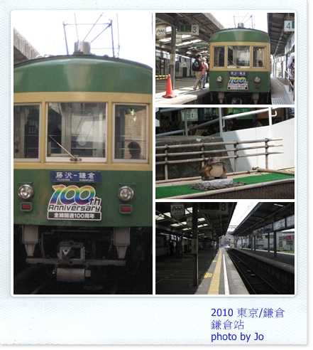 鎌倉 車站內.jpg