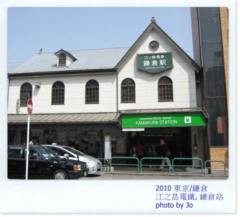 鎌倉  電鐵站.JPG