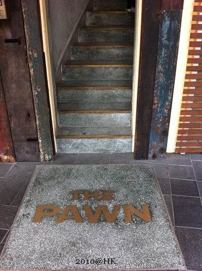 The Pawn 門口.jpg