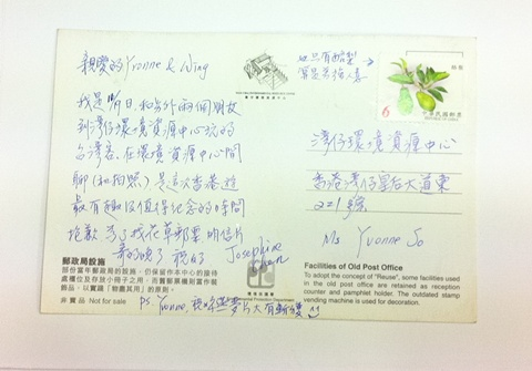 postcard for Yvonne.jpg