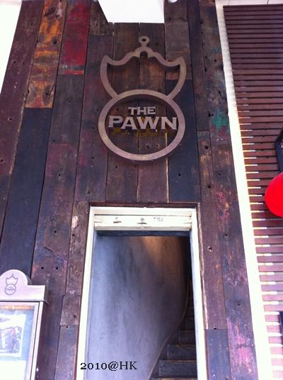 The Pawn 門口2.jpg