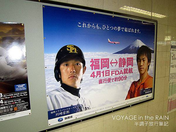 川崎宗則的廣告