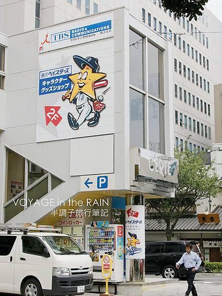 南北口間的橫濱隊專賣店