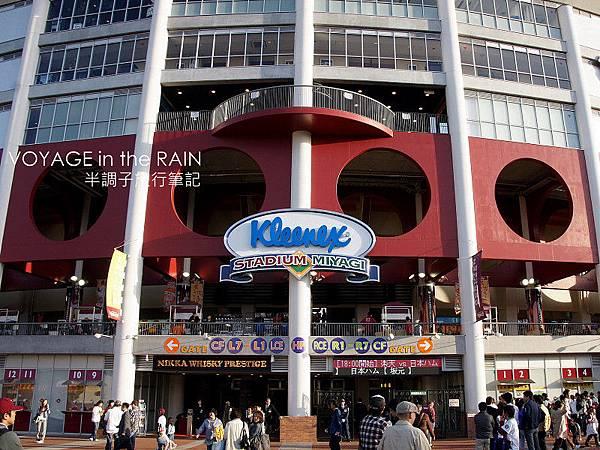 球場全名「Kleenex Stadium宮城」