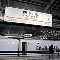新大阪站到了
