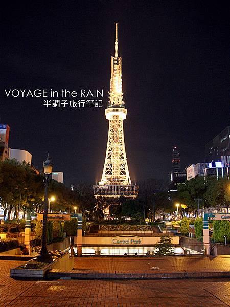 夜晚的名古屋電視塔