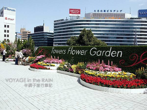 車站上的空中花園