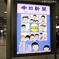 小丸子的中日新聞廣告