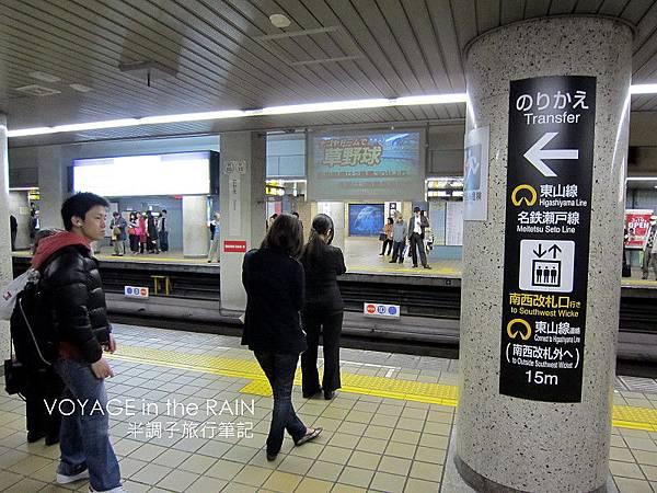 搭乘地下鐵