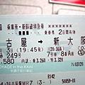 下一站:大阪