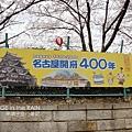 今年是名古屋城400週年