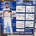 札幌車站內的火腿隊賽程表