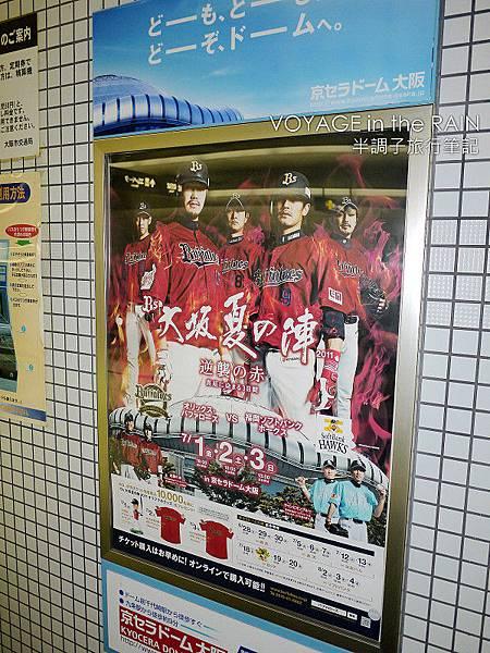 地鐵站內的海報