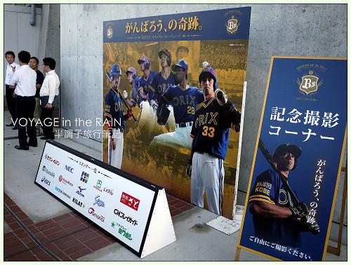 我的野球巡禮.神戶球場