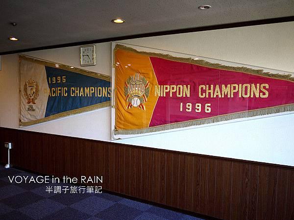 1996年洋聯和總冠軍錦旗