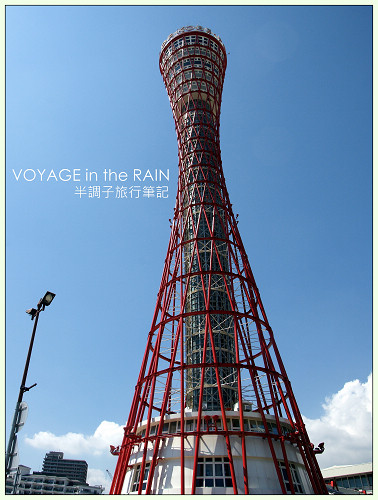 我在神戶港,天氣晴