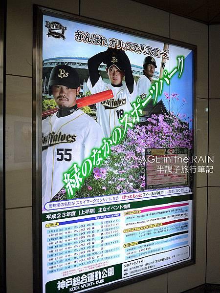 地鐵站內的神戶球場廣告