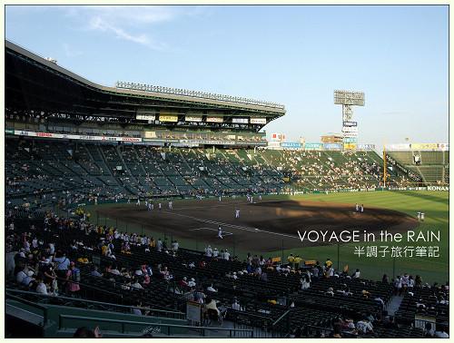 我的野球巡禮.甲子園球場