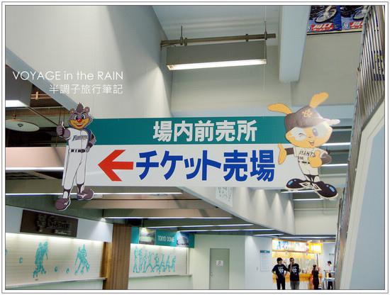 與日本火腿一起重返東京