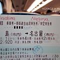 下一站,名古屋