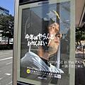 公車站的廣告:松中信彥