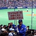 請球迷注意界外球的標語