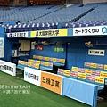 大阪巨蛋休息室