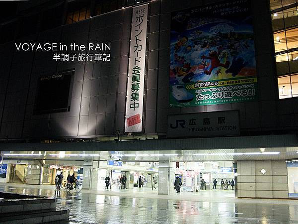 廣島車站的夜晚