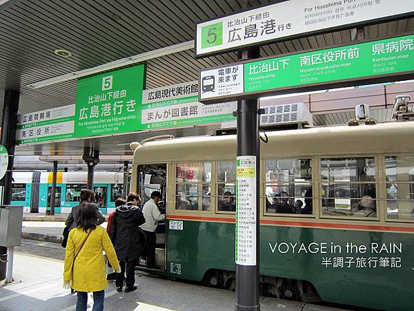 電車搭乘處