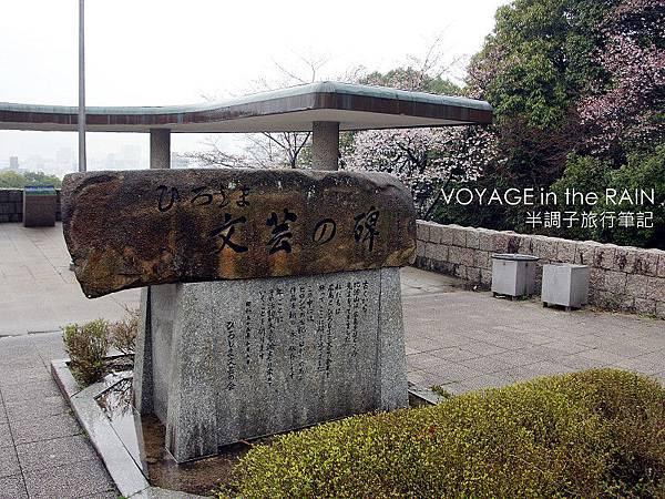 廣島文藝之碑