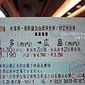 下一站:廣島