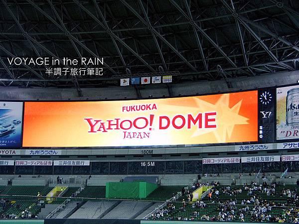 日本雅虎冠名的球場