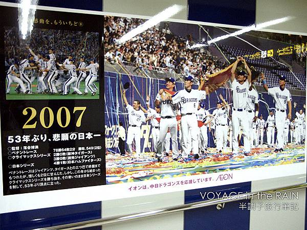 2007年日本一