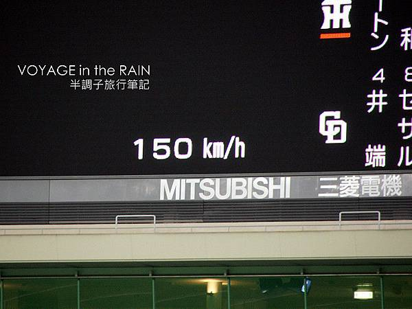 今天最快球速150公里