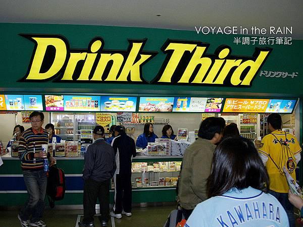 三壘側飲料區