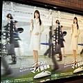 長澤雅美的新幹線廣告