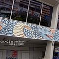 注意壁畫中名古屋城上的金鯱