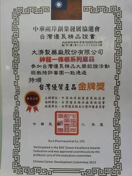 神龍一條根 台灣優質產品金牌獎