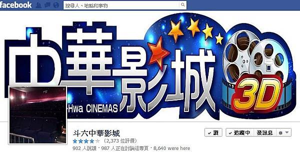 中華影城臉書