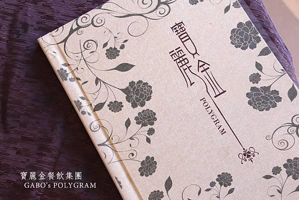 寶麗金_polygram_台中 (3).jpg