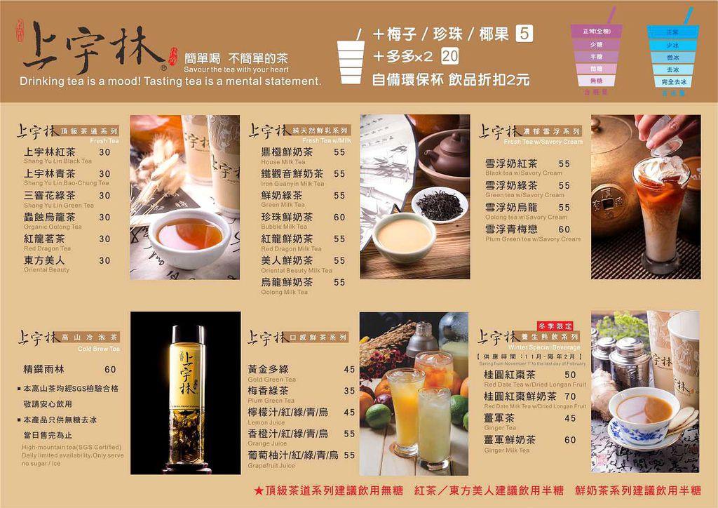 171016_上宇林菜單.JPG