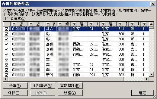 工作表裡要列印的資料