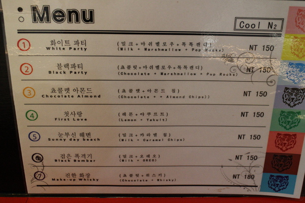 Cool N2 分子虎分子雪糕專賣店:『Cool N2 分子虎分子雪糕專賣店』我來到實驗室了