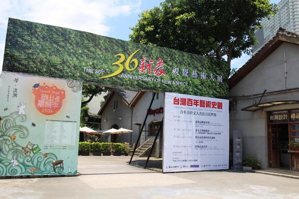 新象36視覺藝術大展–台灣百年藝術史觀:新象36視覺藝術大展–台灣百年藝術史觀